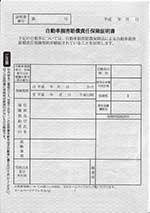 自動車損害賠償責任保険証明書イメージ画像