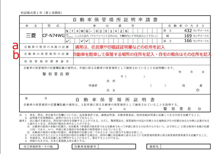 車庫証明申請書使用の本拠の位置イメージ画像