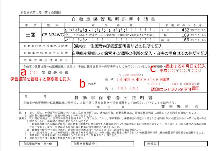 車庫証明申請書申請人イメージ画像
