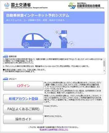 インターネット自動車検査予約システムイメージ画像