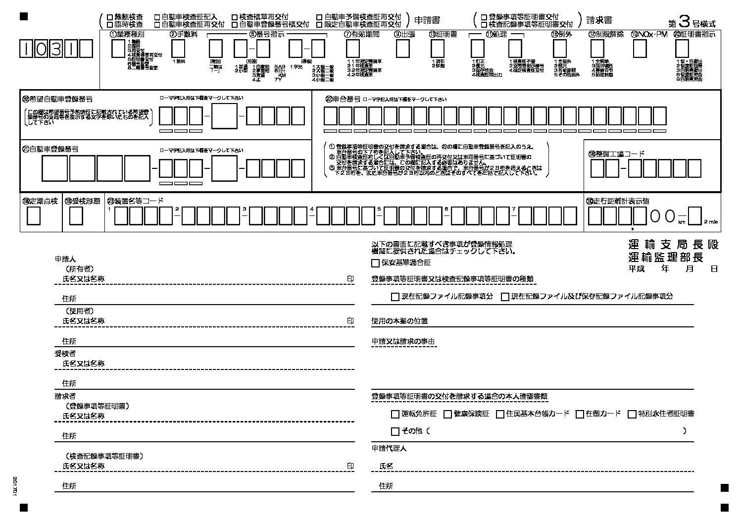 申請書第3号様式イメージ
