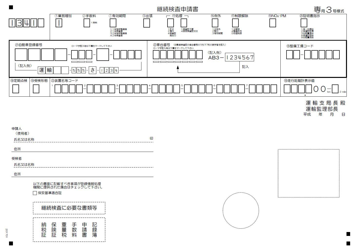 申請書専用3号様式イメージ