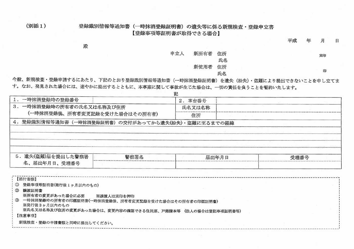 登録識別情報等通知書(一時抹消登録証明書)の遺失等に係る新規検査・登録申立書