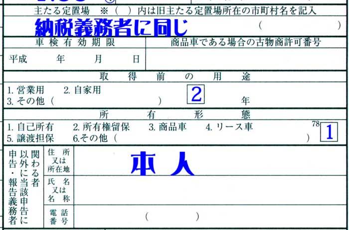 主たる定位場・所得前の用途・所有者形態・申請人記載例1