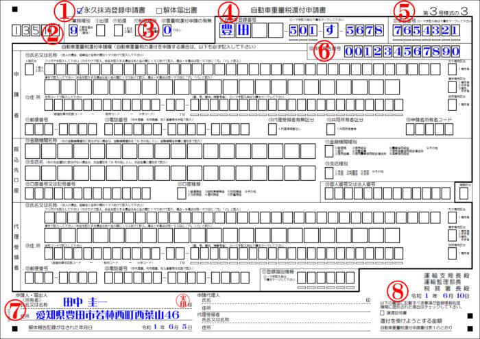 永久抹消登録申請書記載例