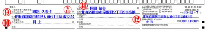 名義変更申請書記載例・所有者・使用者・旧所有者・登録の原因1