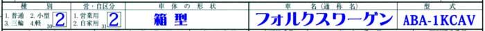 種別・営・自区分・車体の形状・車名・型式記載例1