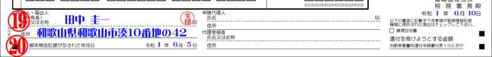 自動車重量税還付申請書記入例no4
