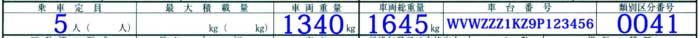 乗車定員・車両重量・車両総重量・車台番号・類別区分番号記載例1