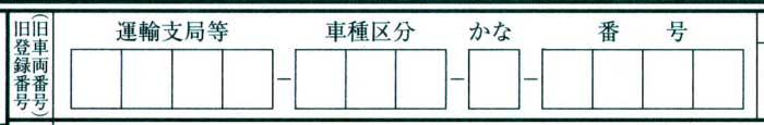 旧登録番号記載例1