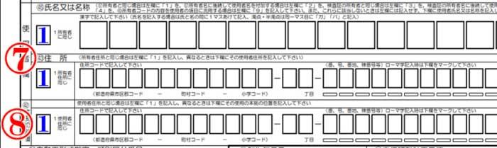 名義変更申請書記載例・使用者欄・使用の本拠の位置1