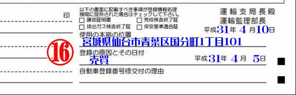 使用の本拠の位置・登録の原因・その日付記載例