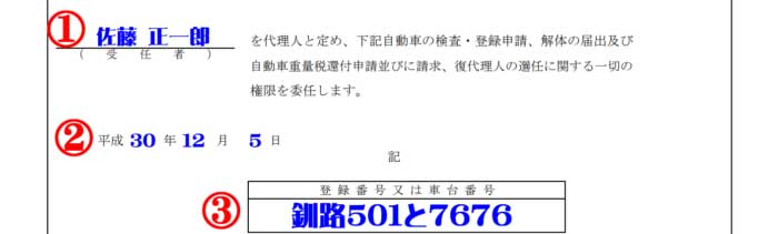 委任状記載例・代理人・受理年月日・登録番号1