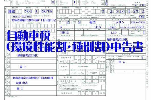 自動車税(環境性能割・種別割)申告書