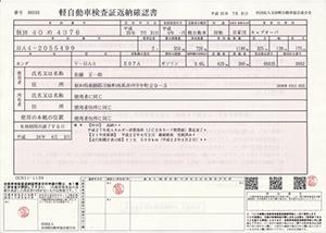 軽自動車検査証返納確認書見本イメージ画像