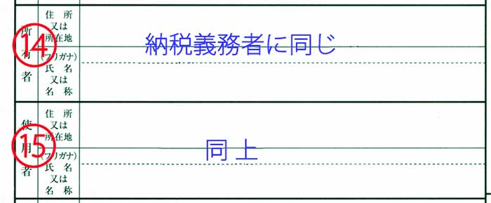 軽自動車税申告書記載例no4-1