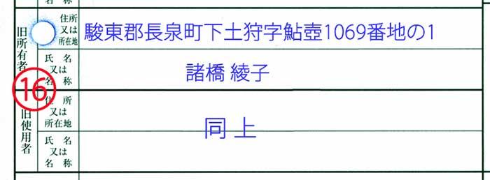 軽自動車税申告書記載例no5