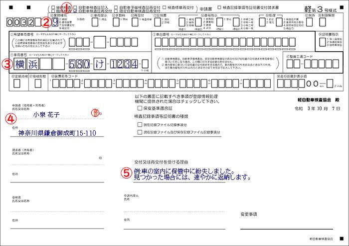 軽車検証再交付申請書記入例