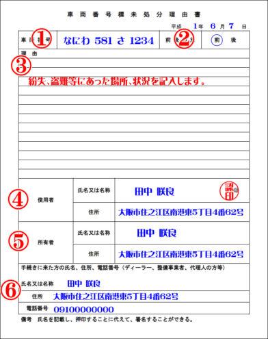 車両番号標未処分理由書記載例