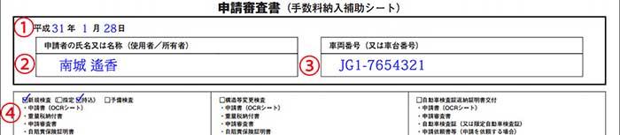 申請審査書(手数料納入補助シート)記載例2