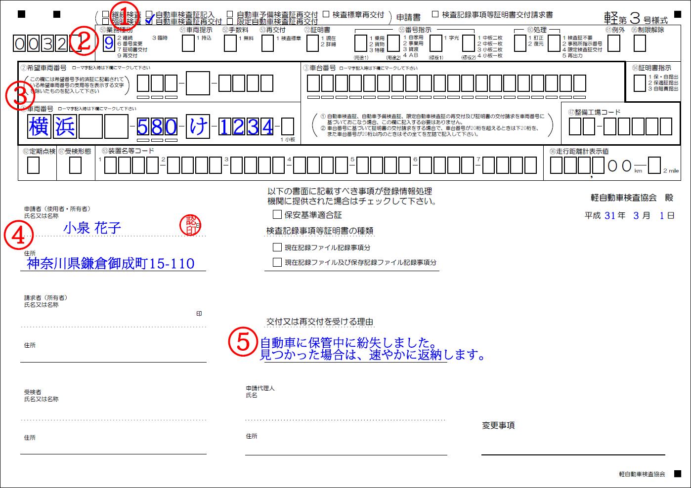 軽自動車検査証再交付申請書記入例