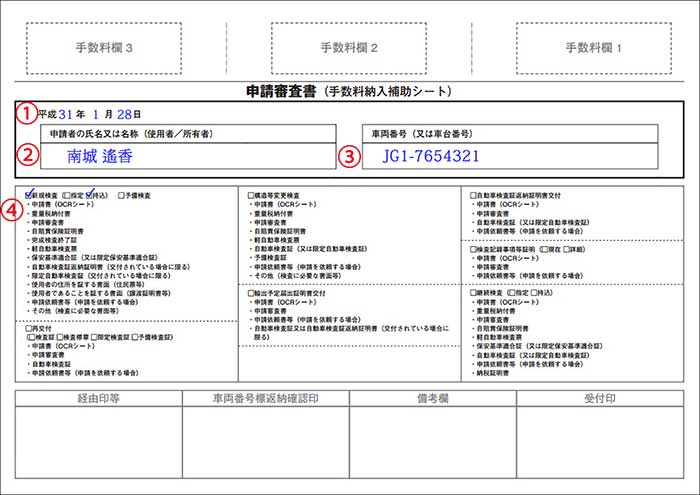 申請審査書(手数料納入補助シート)記載例