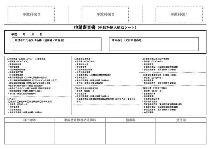 申請審査書(手数料納入補助シート)
