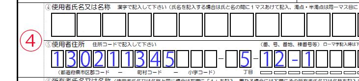 コード 住所