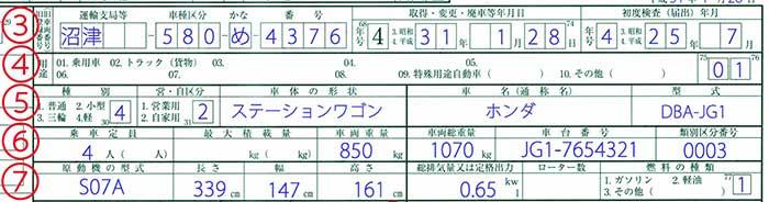 軽自動車税申告書記載例no2