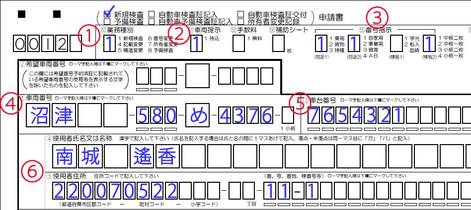 新規検査申請書業務種別~使用者解説