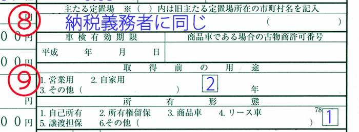 軽自動車税申告書記載例no3