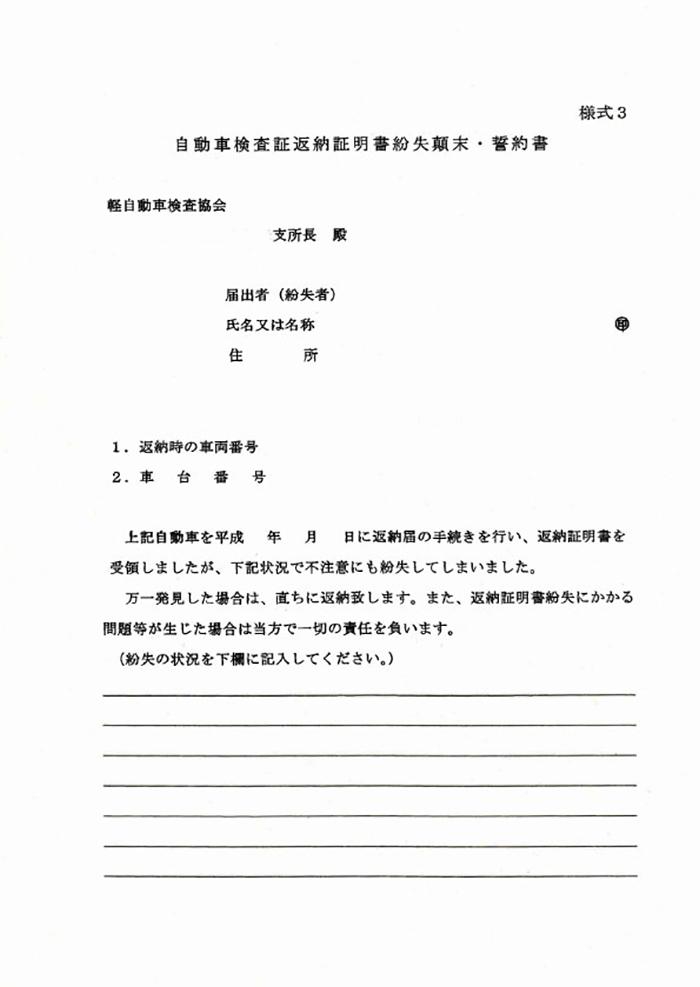 自動車検査証返納証明書紛失顛末・誓約書 様式3