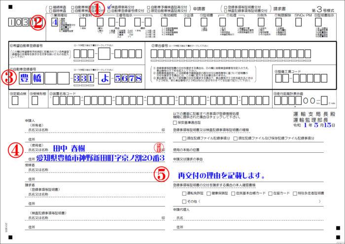 検査標章(ステッカー)再交付申請書記載例