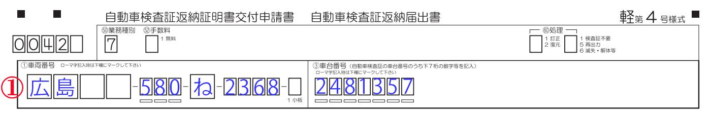 自動車検査証返納届車両番号・車台番号記載例