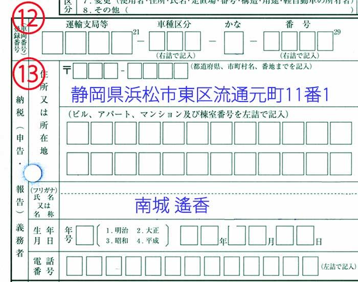 軽自動車税申告書記載例no4