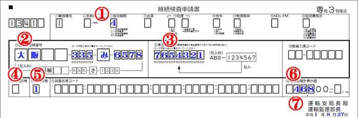専用3号様式記入例1