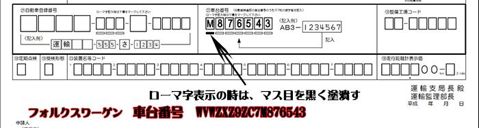 車台番号ローマ字表記記入例