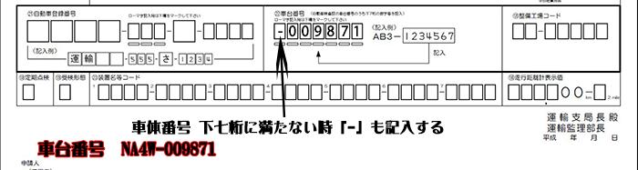 車台番号七桁に満たない時の記入例