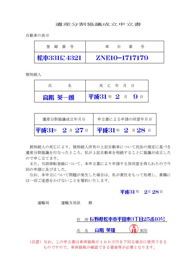 遺産分割協議成立申立書記載例