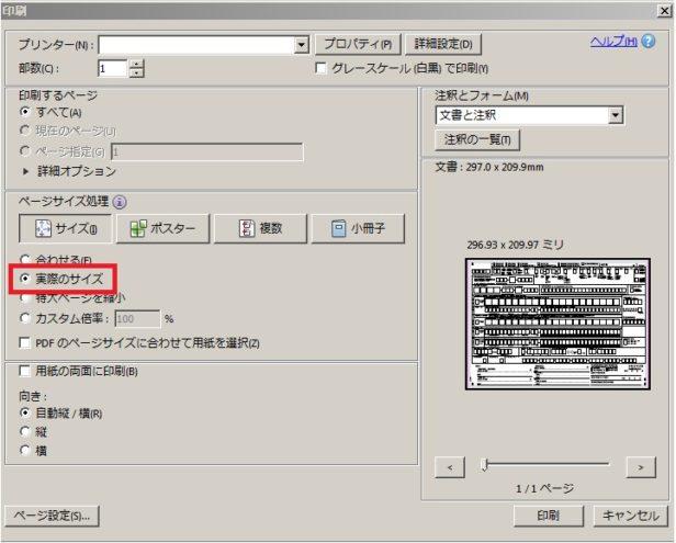申請書印刷についての注意点