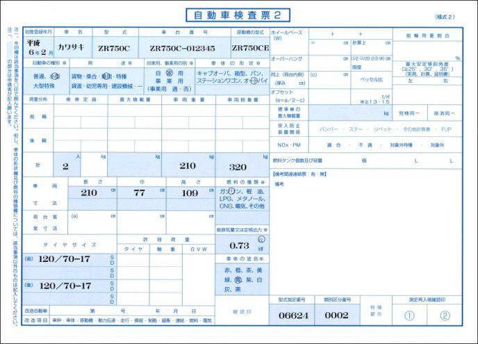 自動車検査票2二輪車記載例