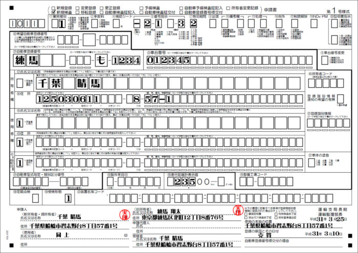 新規検査二輪車申請書記載例