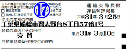 使用の本拠の位置・登録の原因とその日付記載例