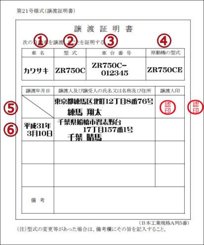 譲渡証明書小型二輪車記載例