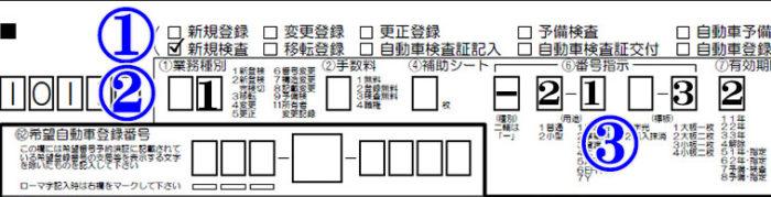 新規検査・業務種別・番号指示記載例