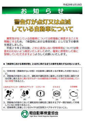 軽自動車検査協会のお知らせ