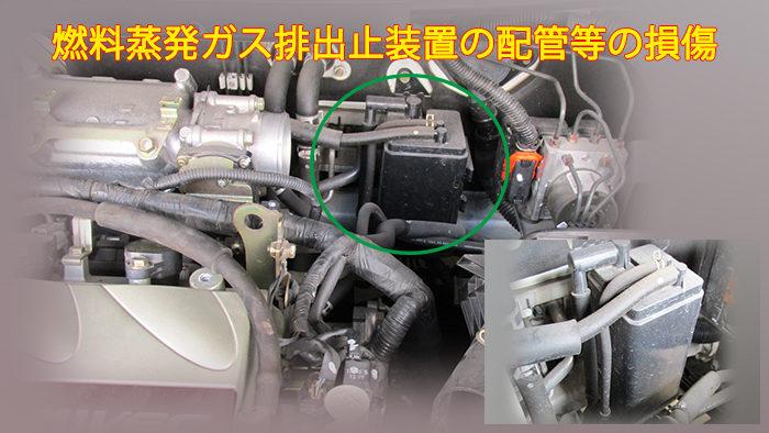 燃料蒸発ガス排出止装置イメージ