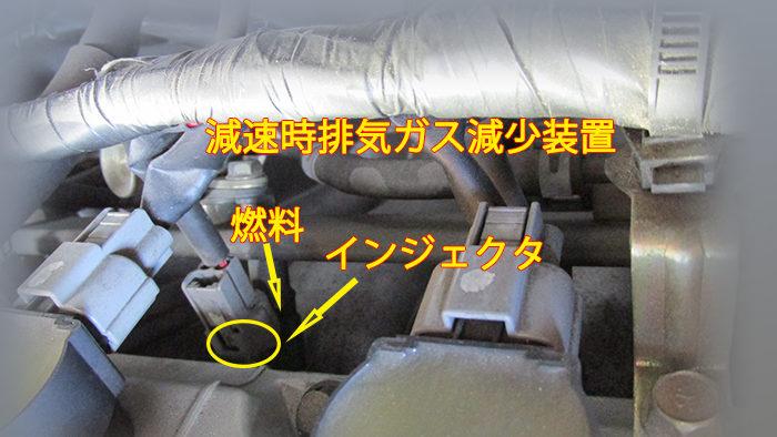 減速時排気ガス減少装置イメージ