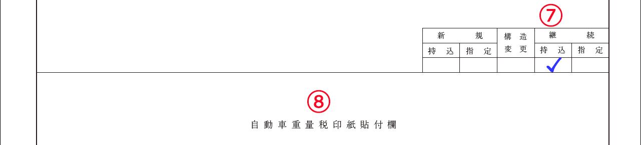 自動車重量税納付書記入例解説2