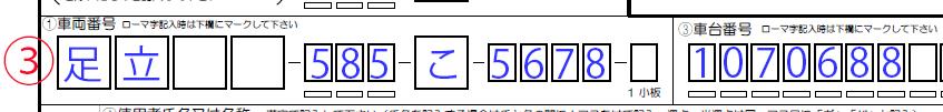 車両番号記載例